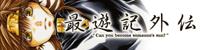 saiyuuki_gaiden