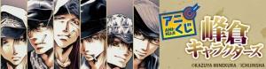 minekura_characters_bnr_360_180