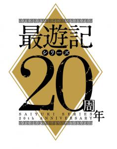 saiyuki_20th_logo